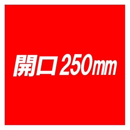 マック200・開口250