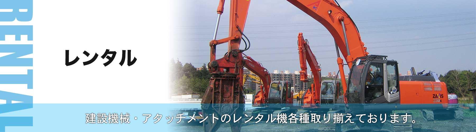 建設機械・アタッチメントのレンタル